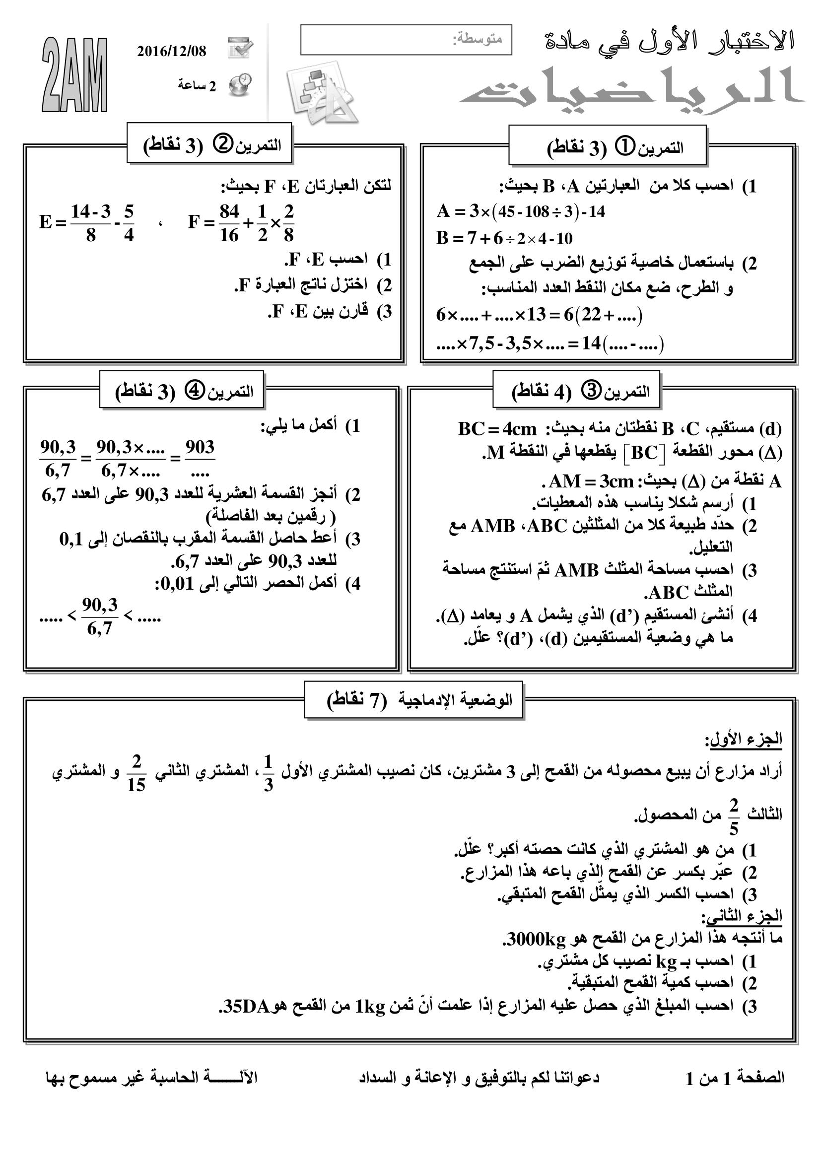 فروض و اختبارات السنة الثانية متوسط مادة الرياضيات الفصل الأول 2016 2017 النموذج 06 Math Exam Sheet Music