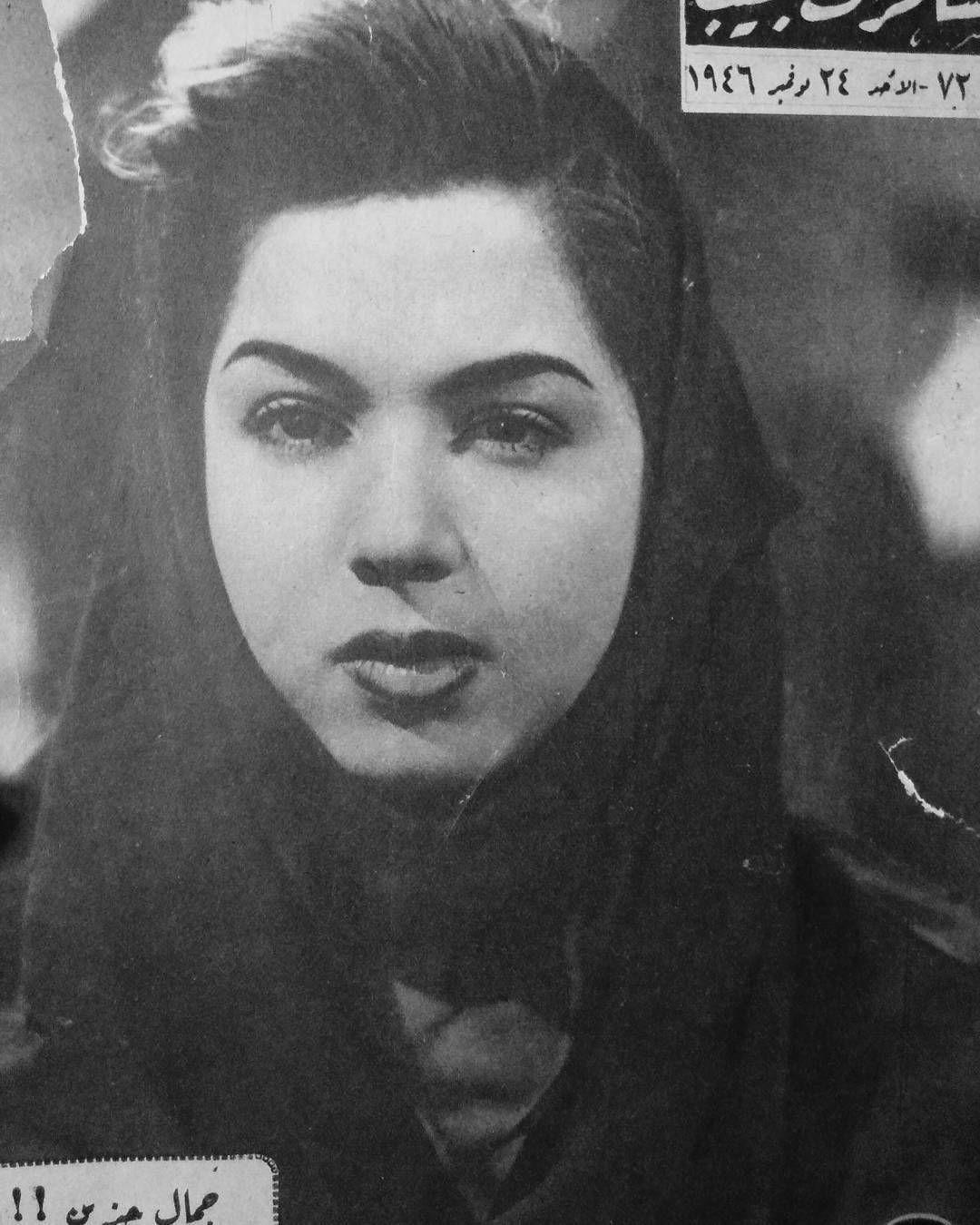 The Most Charming Cute Bellydancer Ever 1946 Magazine Egyptian Samiagamal Egyptian Beauty Egypt History Egypt