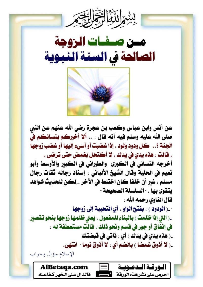 من صفات الزوجة الصالحة Islam Facts Learn Islam Islamic Information