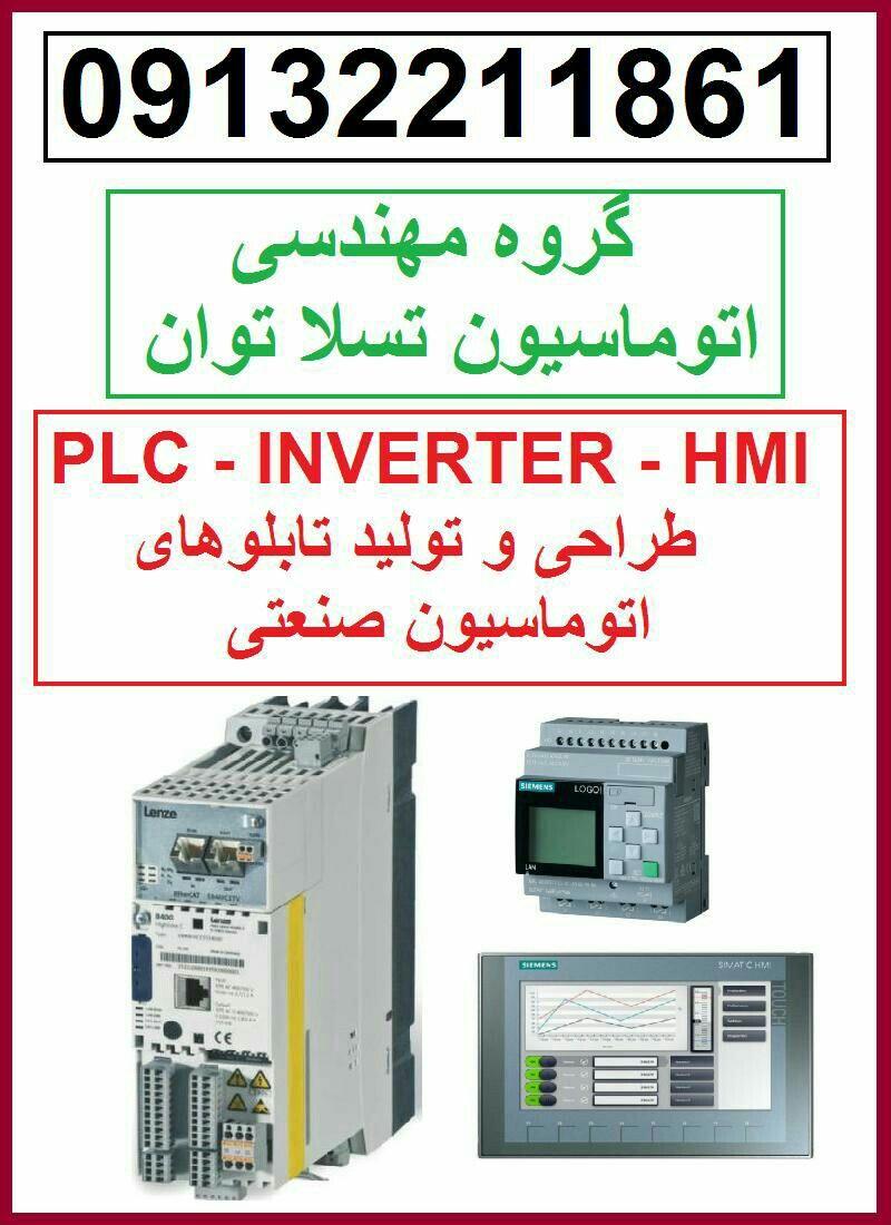 09132211861 مهندس محمدیان تعمیر سرویس نگهداری تعمیرات تامین قطعات