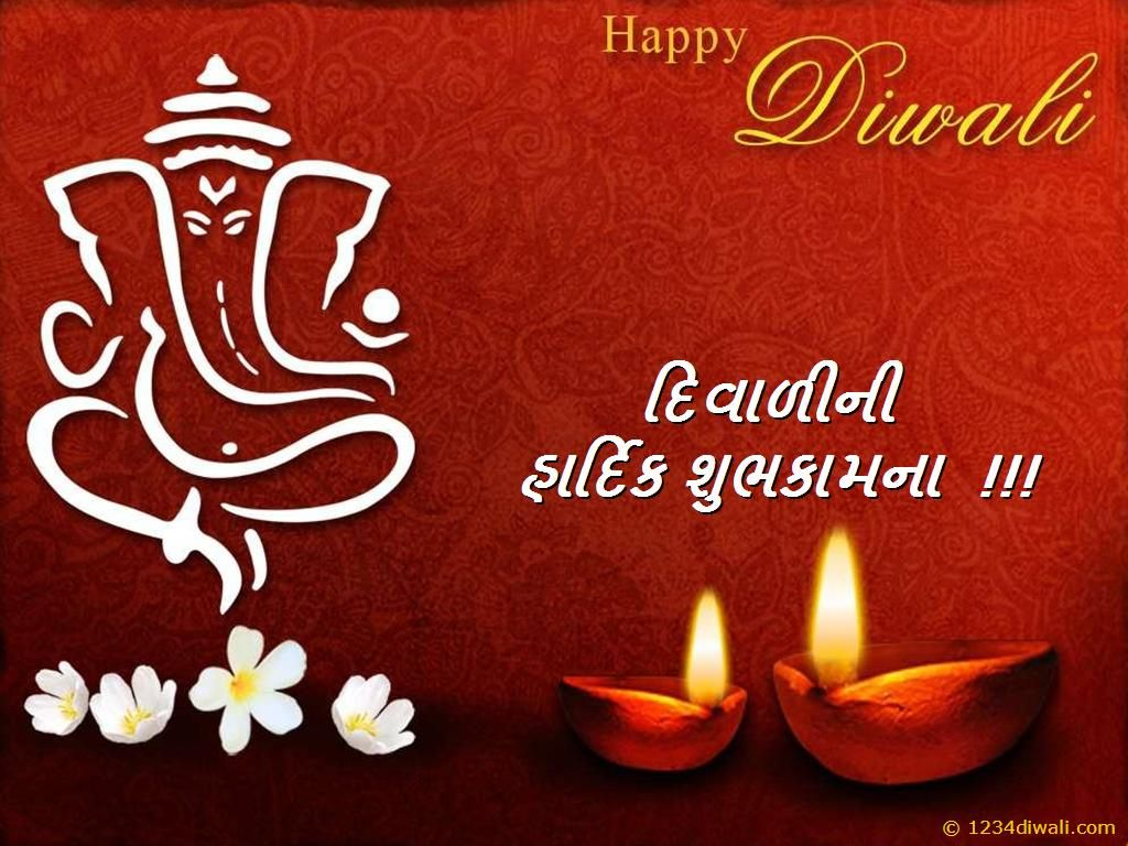 Diwali Greetings In Gujarati Language Images Wallpapers Photos