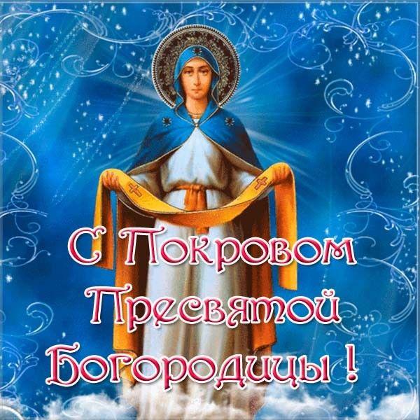 Пожелания в день покрова пресвятой богородицы в прозе