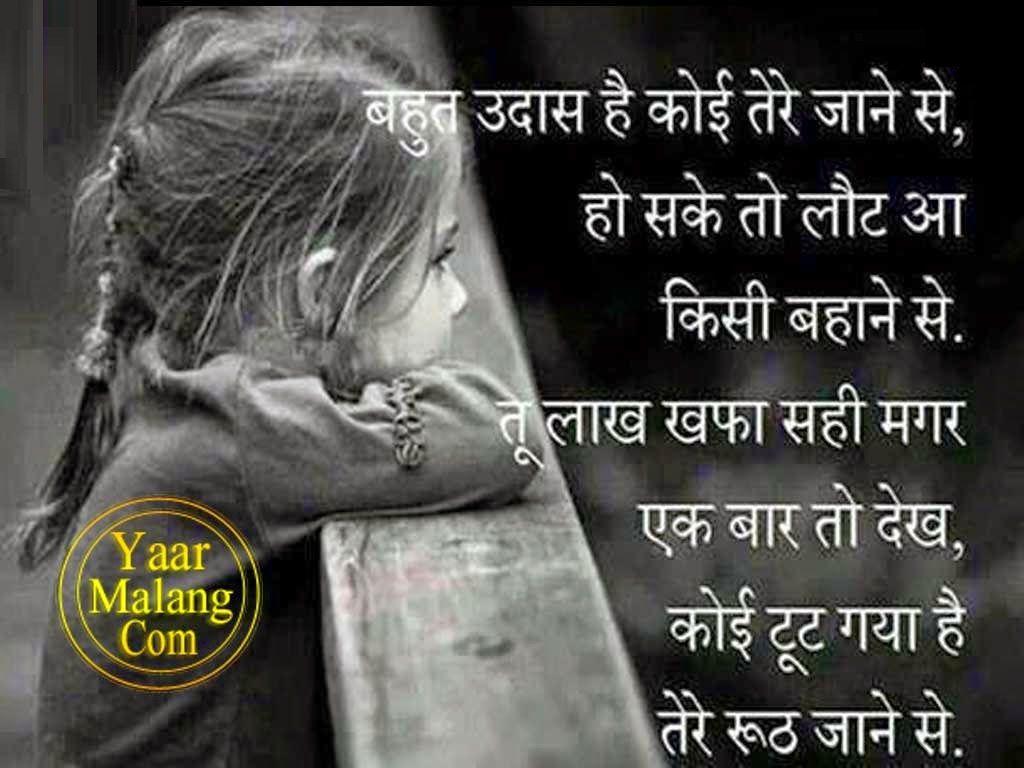 sad love quotes for in hindi fn6objMaZ