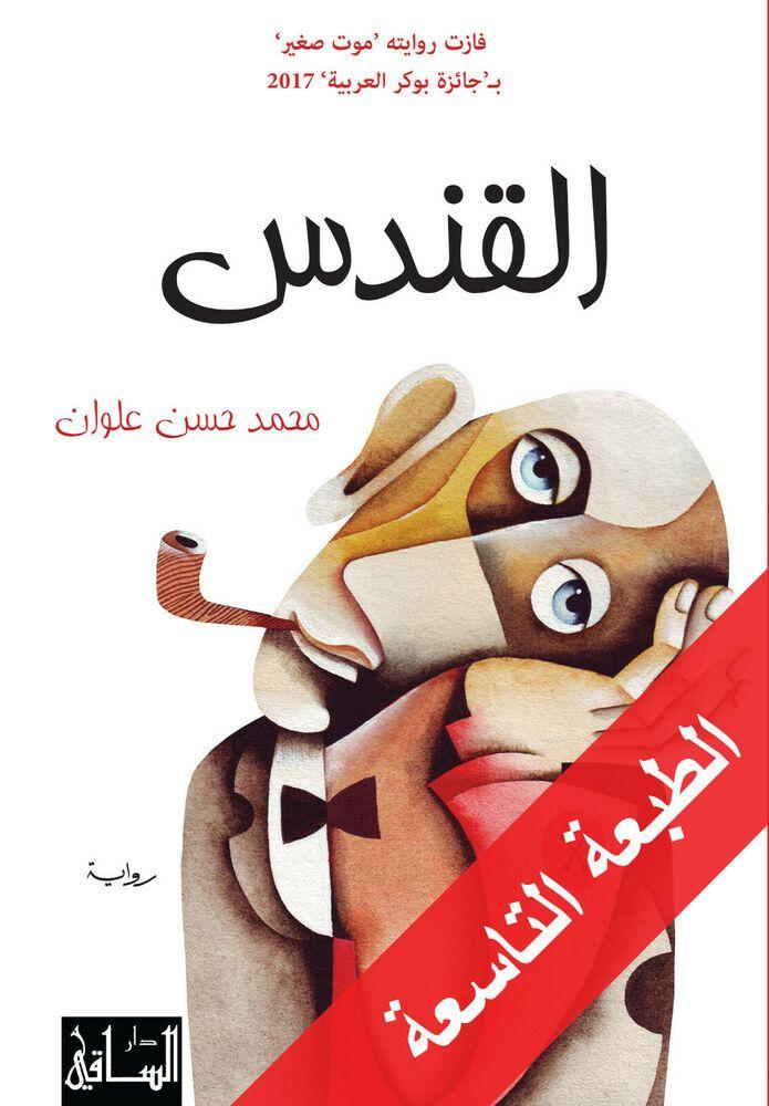 كتاب حسن علوان نيورو pdf