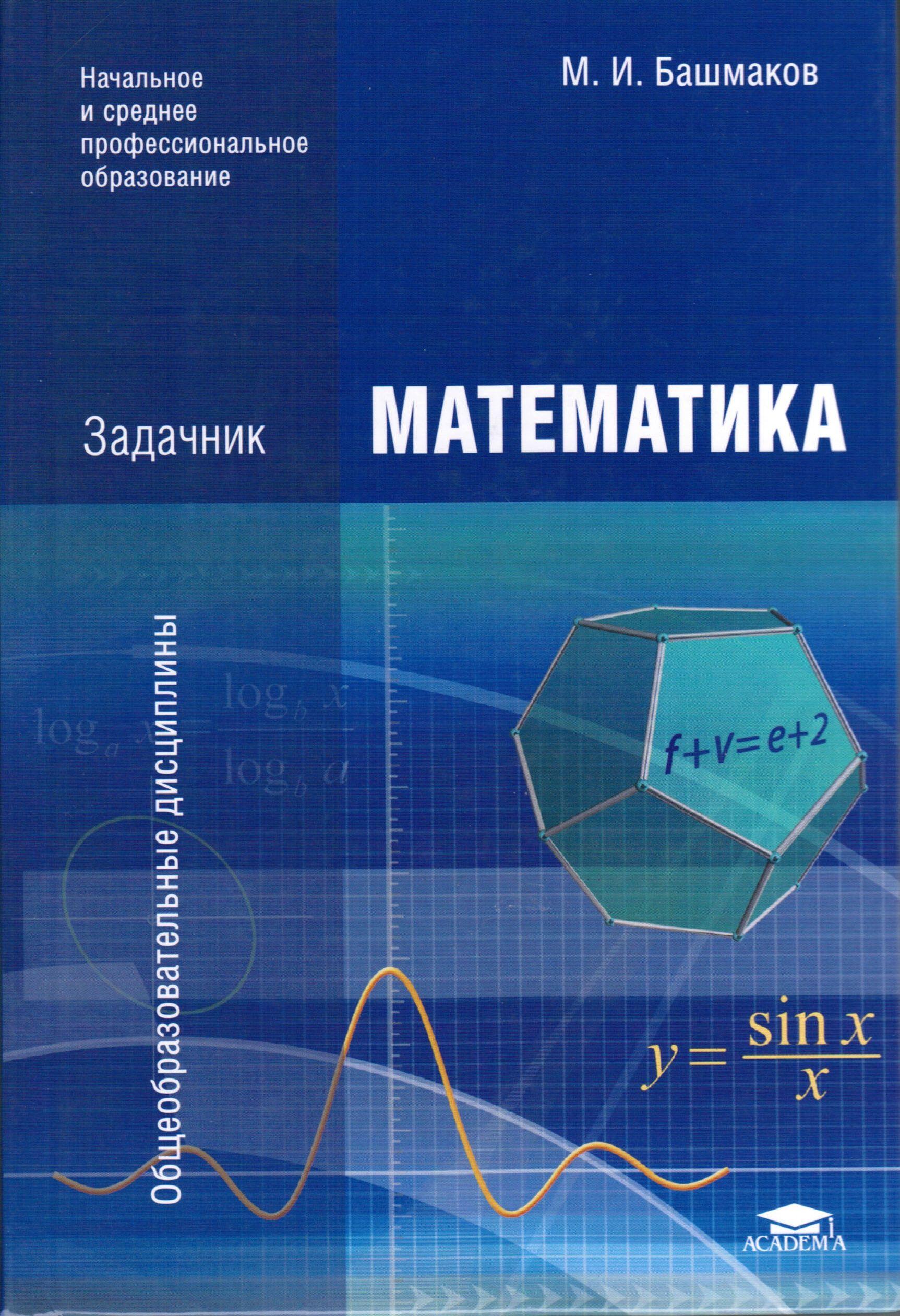 Спо башмаков м.и решебник по задачнику