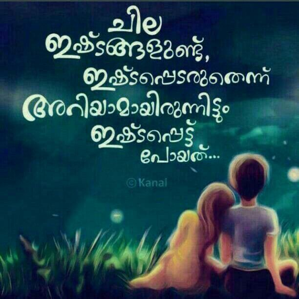 My Loveyo Worded Malayalam Quotes Love Quotes Quotes