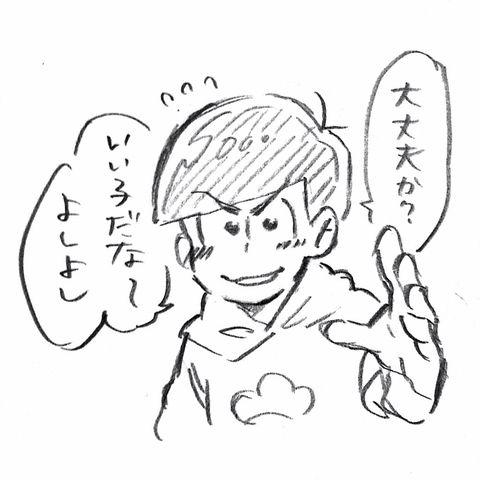 「夢松まとめ」/「おろろって」の漫画 [pixiv]