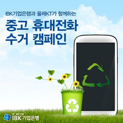 환경, 경제, 어려운 이웃을 도울 수 있는 1석 3조 캠페인 '중고휴대폰 수거 캠페인'을 IBK기업은행과 올레KT가 공동 진행합니다.   집에서 잠들고 있는 휴대전화가 있다면 가까운 기업은행 영업점 수거함에 넣어 주세요. 발생하는 수익금은 양사가 공동 기부합니다.  캠페인 더 자세히 보기 ▶ http://blog.ibk.co.kr/852