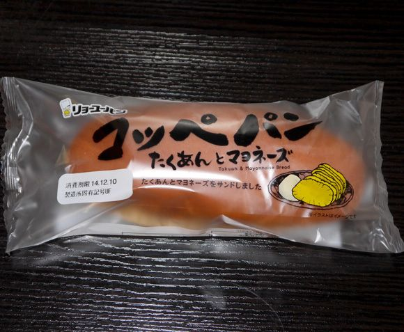 Takuan and mayo sandwich - Japan