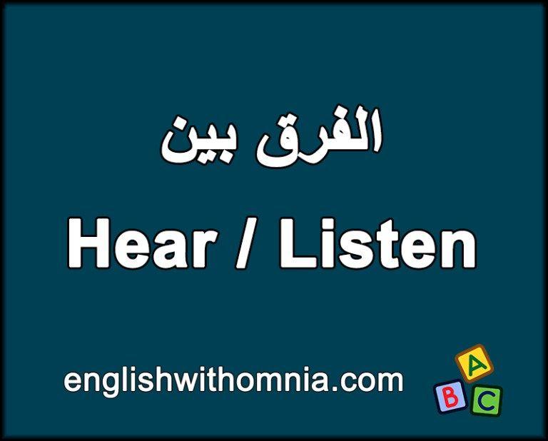 الفرق بين Hear و Listen في اللغة الإنجليزية Learn English With Omnia Learn English Listening Learning