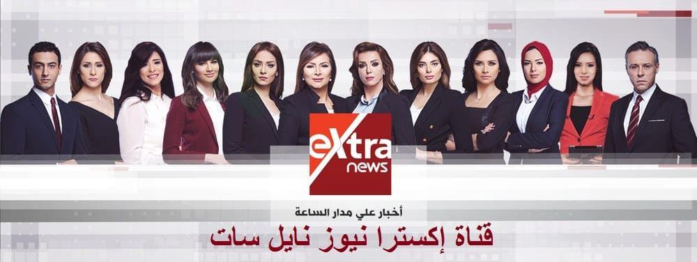 برامج قناة إكسترا نيوز نايل سات Extra News Cbc Fashion Coat