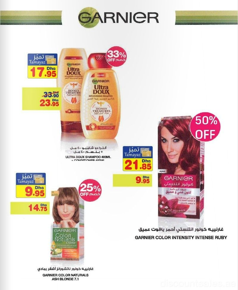 Garnier Beauty Products Special Offers - https://discountsales.ae/beauty/garnier-beauty-products-special-offers/?utm_source=PN&utm_medium=discountsales-pinterest&utm_campaign=from%2BDiscount+Sales%2C+Offer+and+Deals+in+Dubai+UAE  Union Coop Eid Deal Offers Garnier Beauty Products Special Offers Promo valid from 7th September until 24th September, 2016    #UAEdeals #DubaiOffers #OffersUAE #DiscountSalesUAE #DubaiDeals  #BeautyCare #UnionCoop #Garnier #HairColor #Shampoo