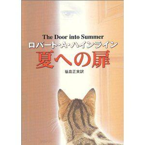 夏への扉/The Door into Summer
