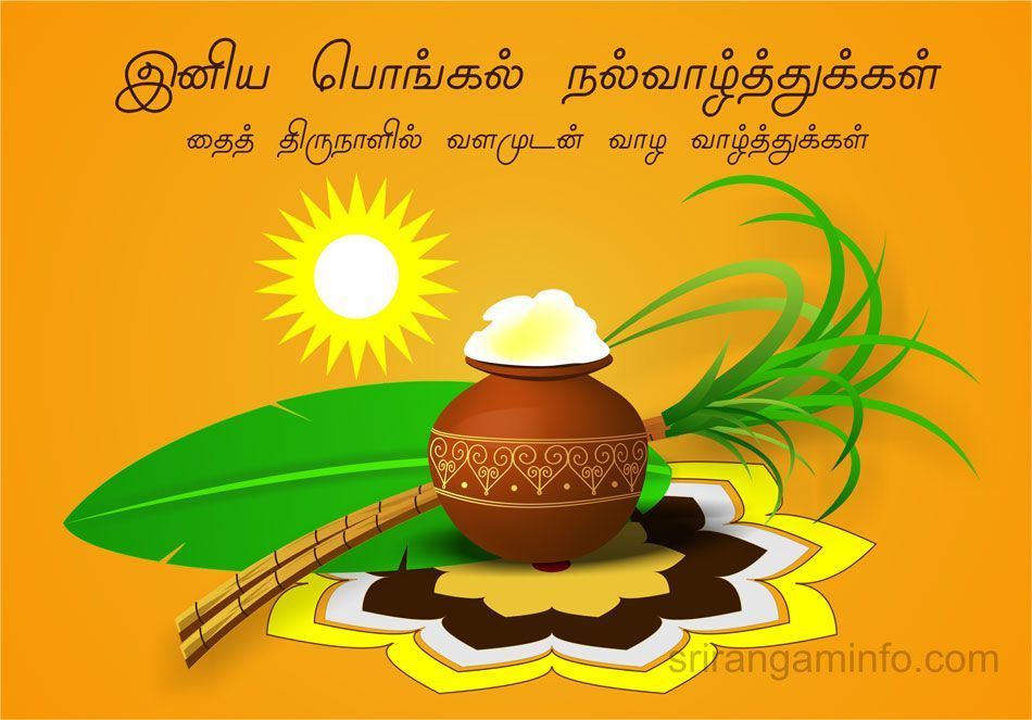 pongal greetings in tamil with wishes in 2020 Happy