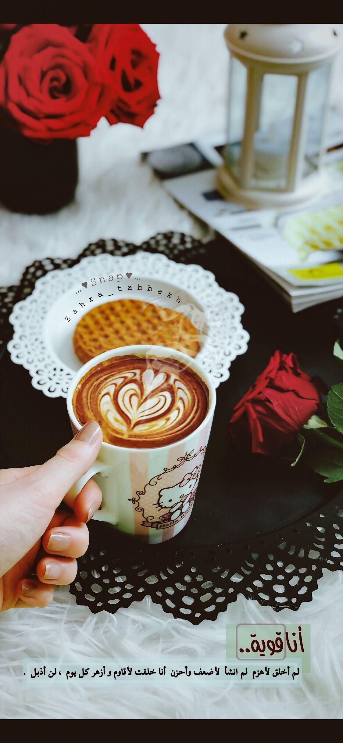 اقتباسات خواطر كلام جميل كلماتي قهوتي قهوة الصباح قهوة المساء قهوة وكتاب هدوء ورد My Coffee Coffee Tea Coffee