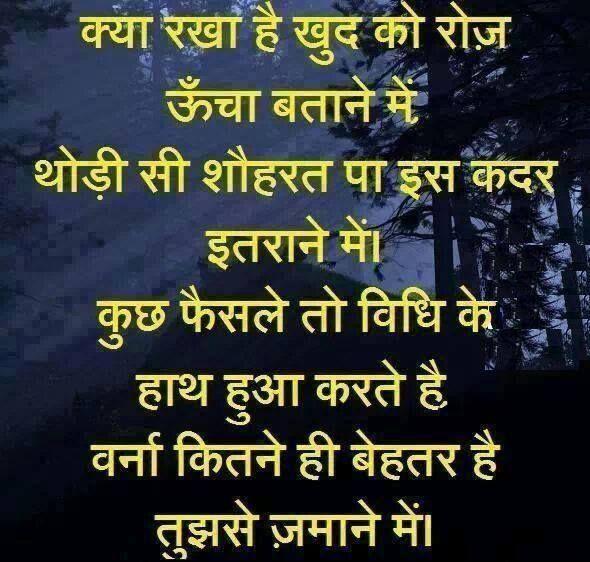Great Status For Hindi