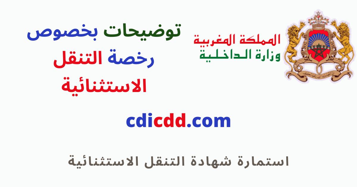 رخصة استثنائية للتنقل شهادة تنقل استثنائية للعمل ورقة التنقل بين المدن