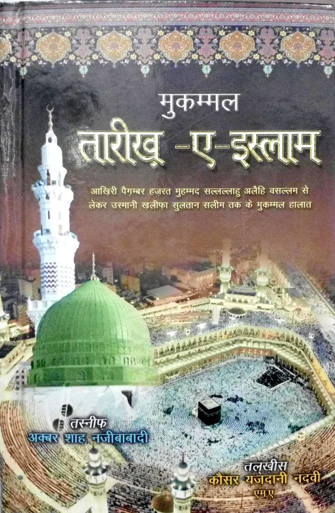 Pin on tarikhe Islam hindi