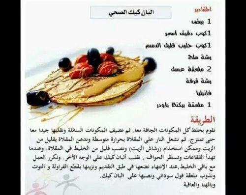 بان كيك صحي Food And Drink Healthy Dessert Healthy Desserts