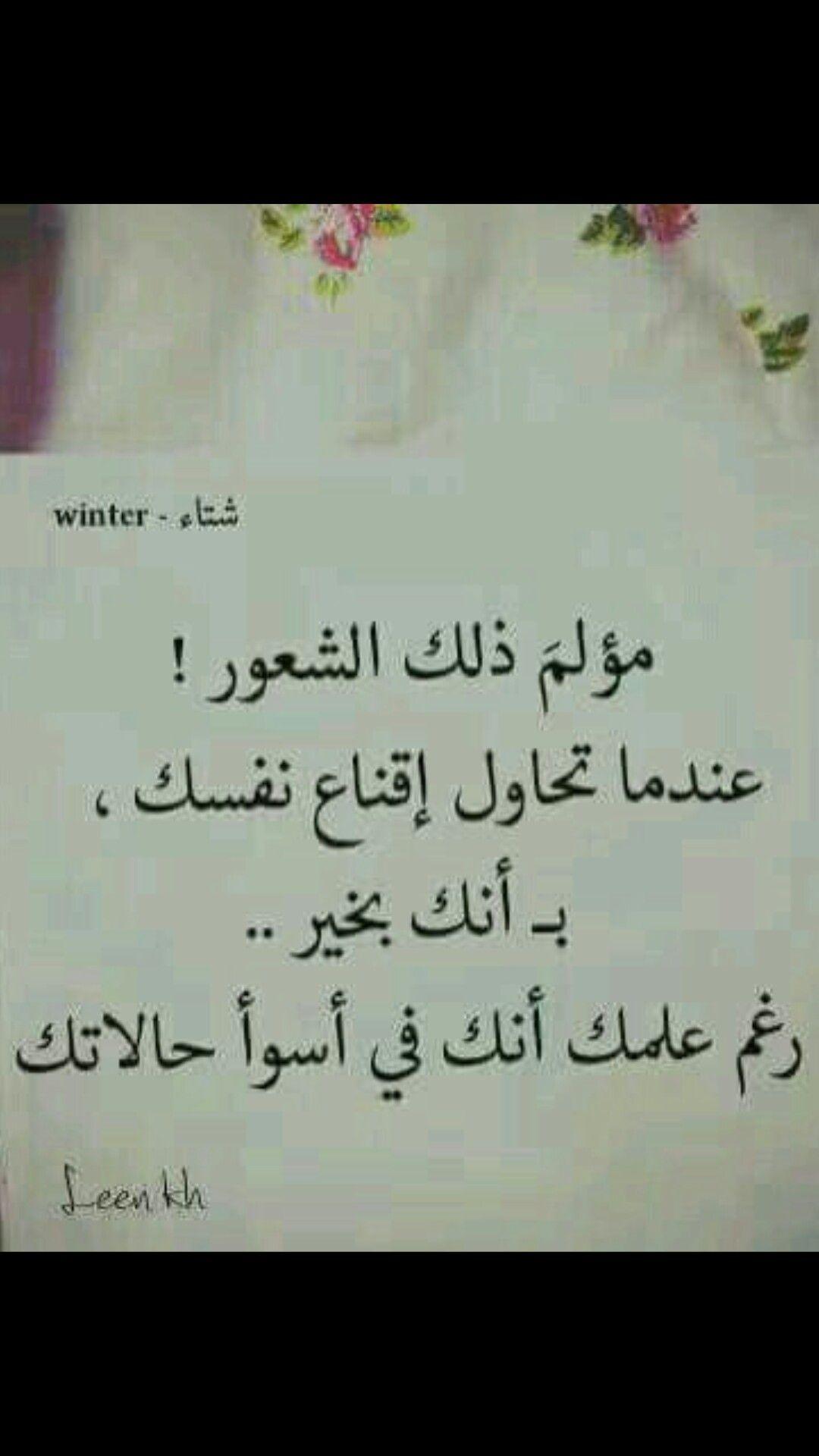 Pin By Gharib Makld On كلمات لها معنى Quotes Arabic Quotes Arabic