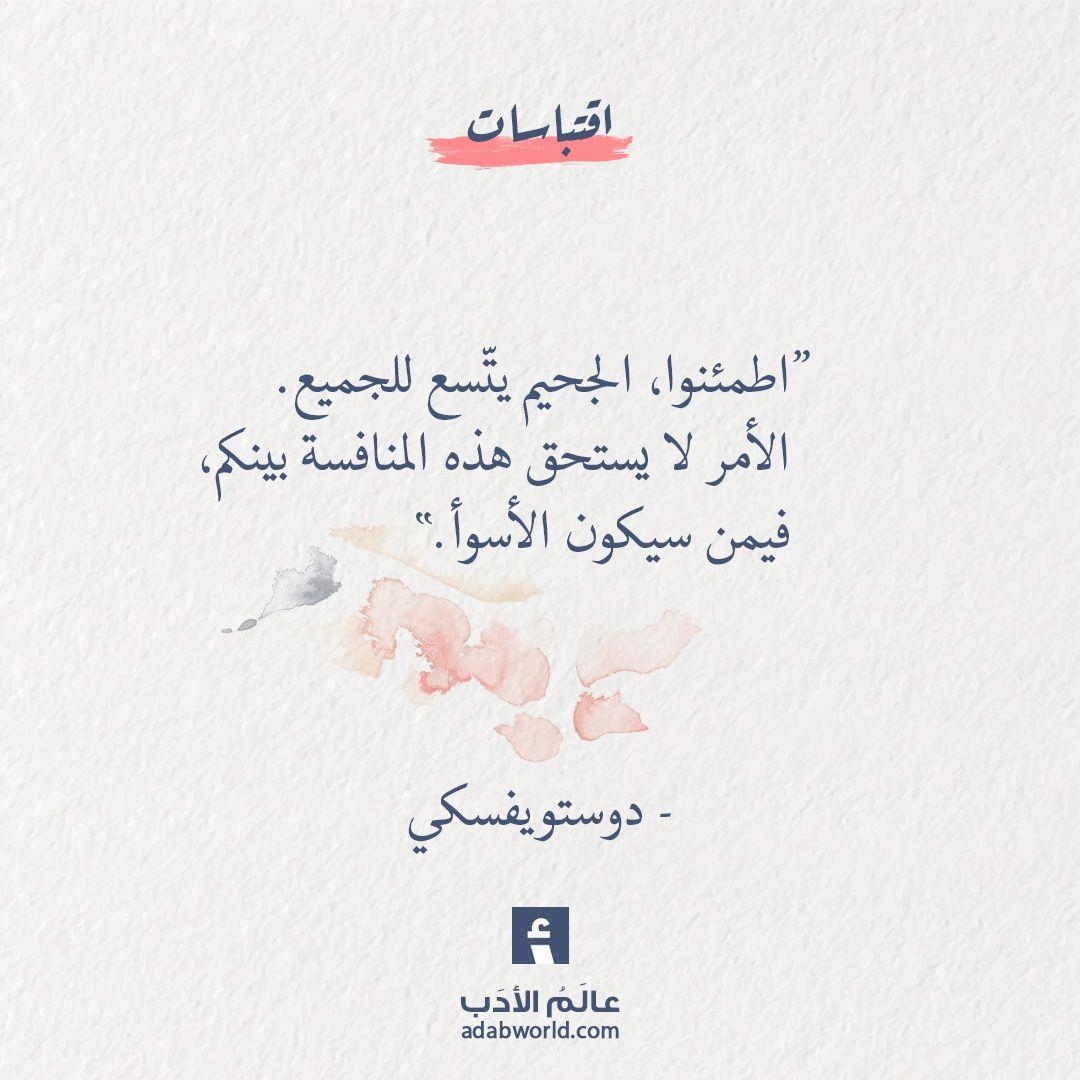 اطمئنوا الجحيم يت سع للجميع دوستويفسكي عالم الأدب Words Quotes Cool Words Queen Quotes