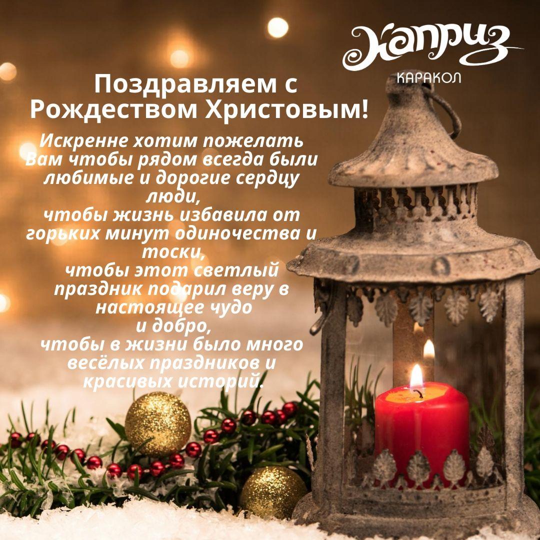 Праздничные рождественские поздравления