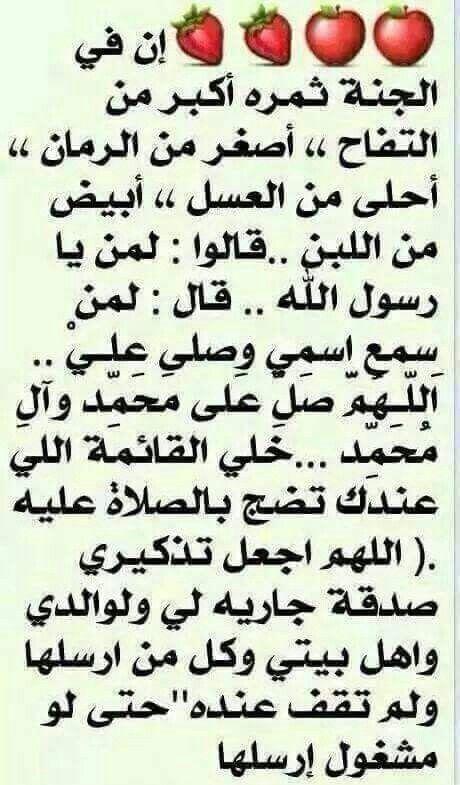 اللهم ارزقنا الجنة اجمعين بغير حساب ولاعقاب Islam Quran Arabic Calligraphy Math