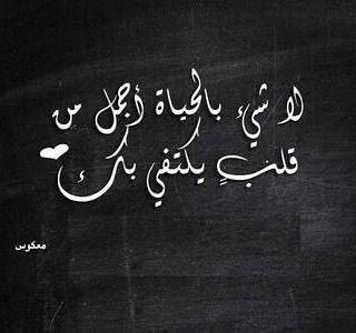 اكتفيت بك Love Words Words Arabic Words