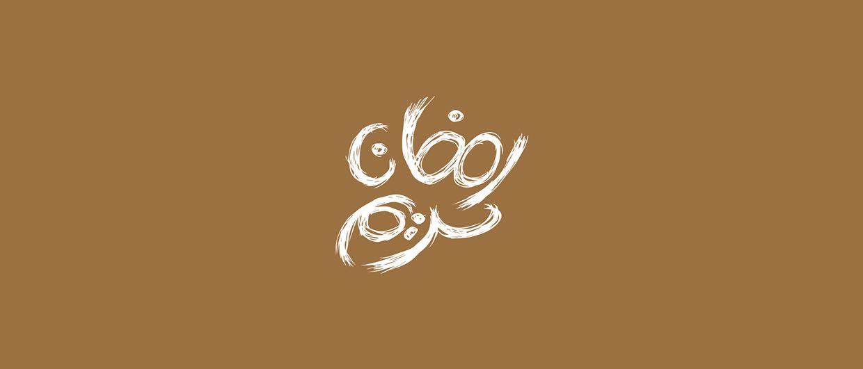 23 ramadan kareem arabic calligraphy greeting card logos logo ramadan kareem greeting arabic calligraphy logo design brush m4hsunfo