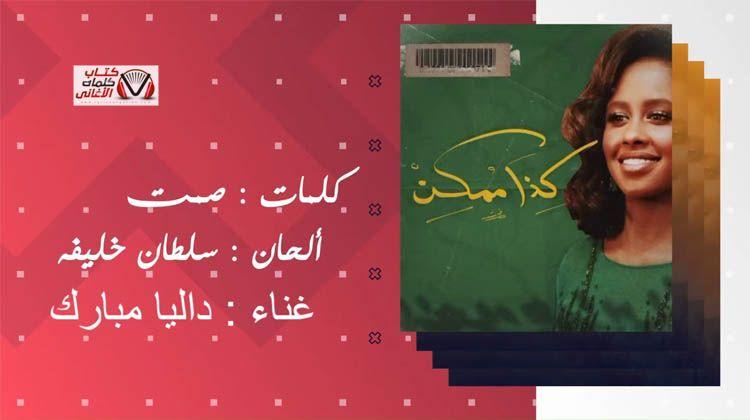 كلمات اغنية كذا ممكن داليا مبارك Movie Posters Poster Movies