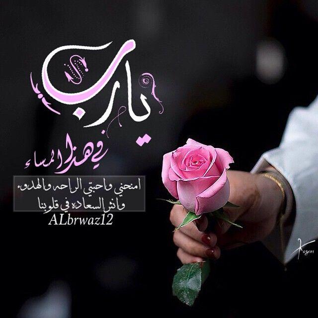 اسلاميات Beautiful Morning Messages Morning Greeting Romantic Words