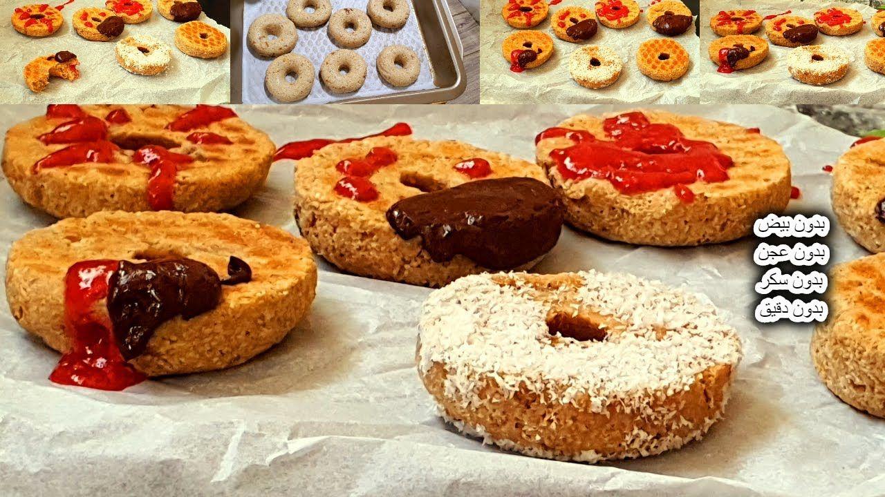 افطري دونات كل يوم بدون دقيق بدون سكر مكونات متوفرة في البيت دونتس مخبوز بدون بيض بدون خميرة ولا عجن Food Desserts Doughnut