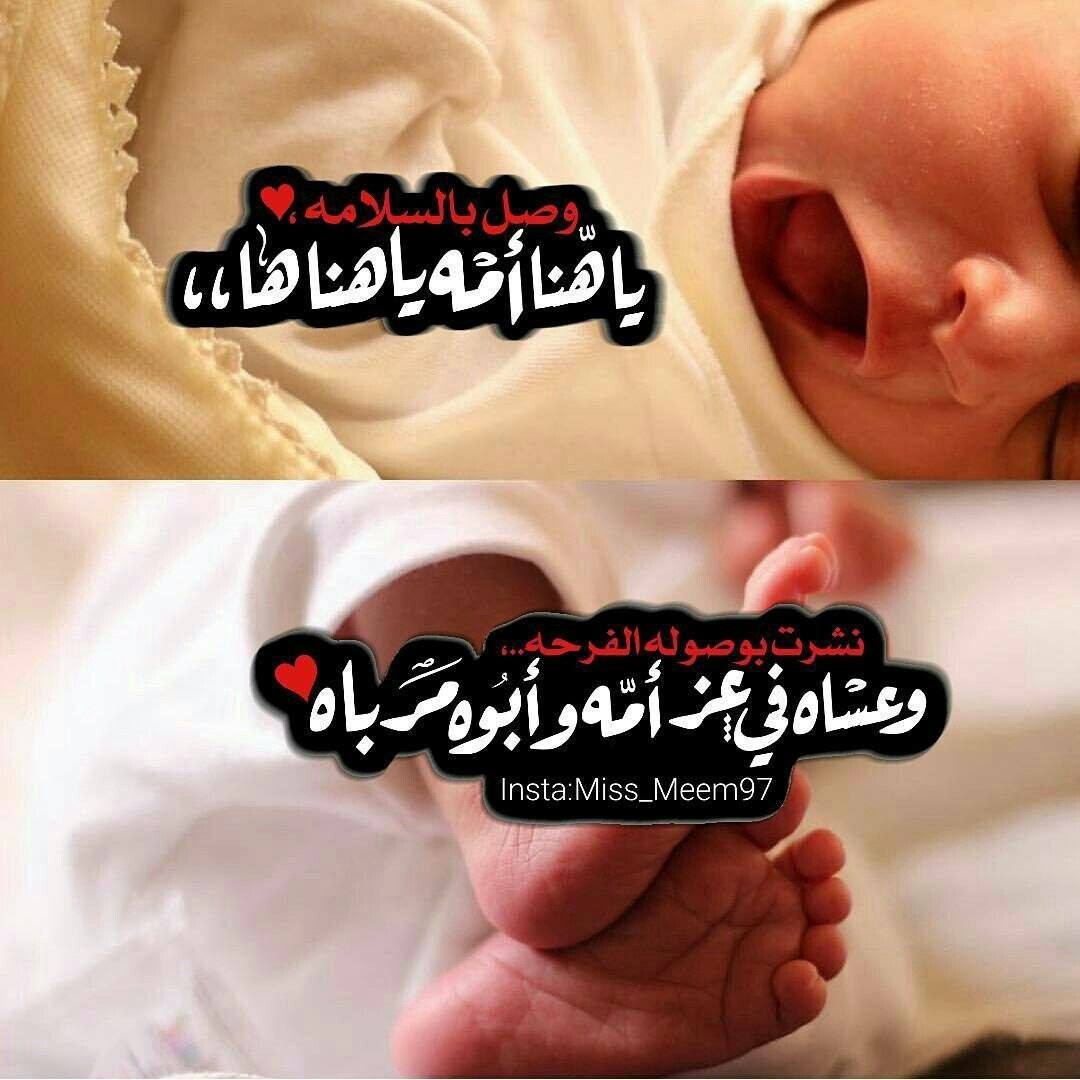 Pin By Samaih On Beauty Skin Baby Words New Baby Products Baby Clip Art