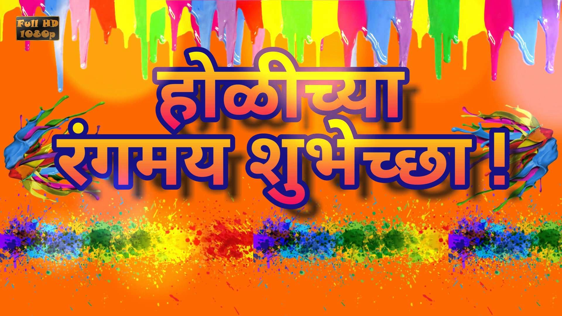 Happy Holi Wishes In Marathi Holi Whatsapp Video Holi Greetings In