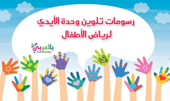 صور ورسومات تلوين وحدة الأيدي اوراق عمل وحدة الايدي للتلوين بالعربي نتعلم In 2021 Activities Pics Art