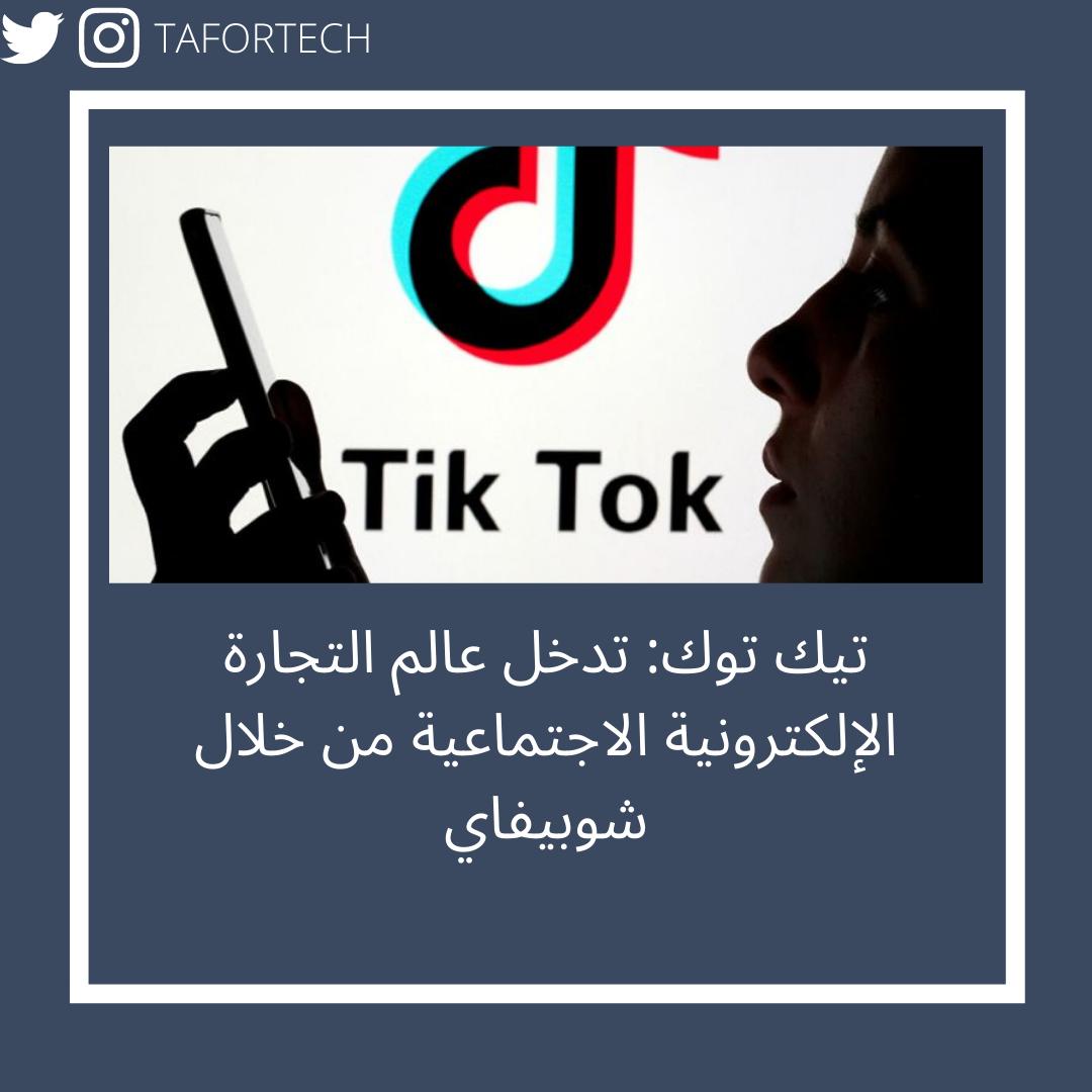 تيك توك تدخل عالم التجارة الإلكترونية الاجتماعية من خلال شوبيفاي Tafortech Calm Artwork Movie Posters Calm