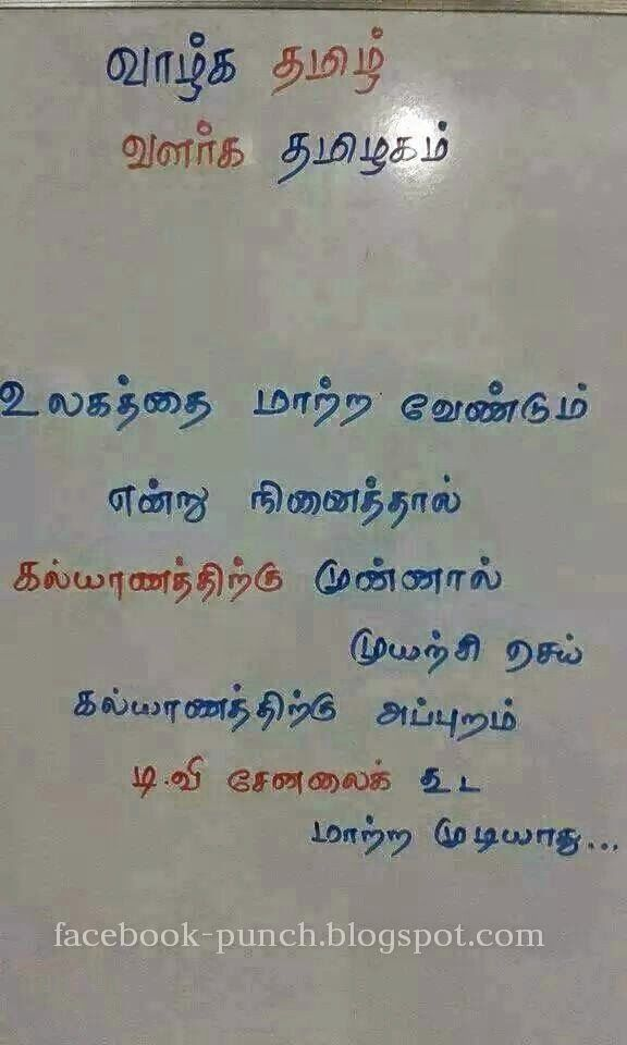 Facebook Punch Dialogues: New style of Tamil punch ...