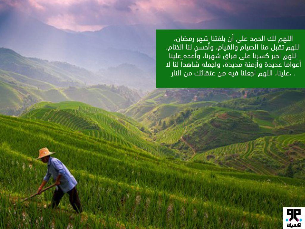 اللهم لك الحمد على أن بلغتنا شهر رمضان اللهم تقبل منا الصيام والقيام وأحسن لنا الختام Natural Landmarks Landmarks Travel