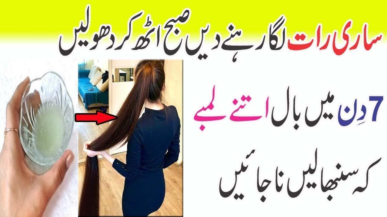 Hair Growth Serum Grow Hair With Double Speed In Urdu Hindi Hair Remedies For Growth Hair Growth Serum Hair Remedies