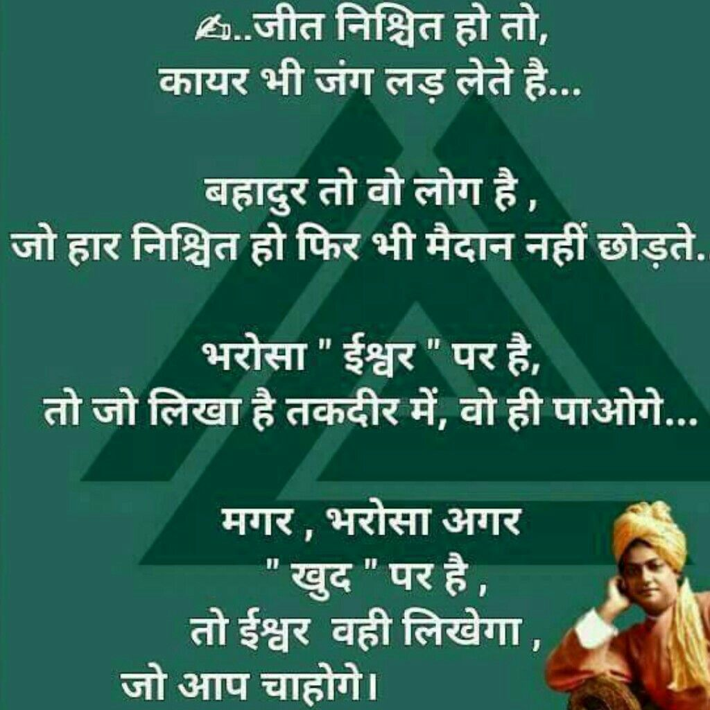 Pin By Daljeetkaurjabbal On Hindi Qoutes N Hindi Quotes Swami