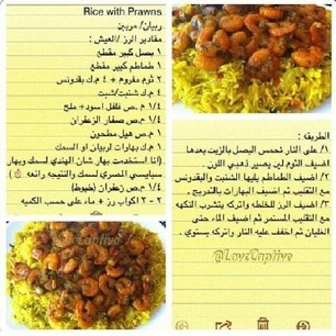 Pin By Sos Q8 On طبخ Cooking Food And Drink Food Preparation