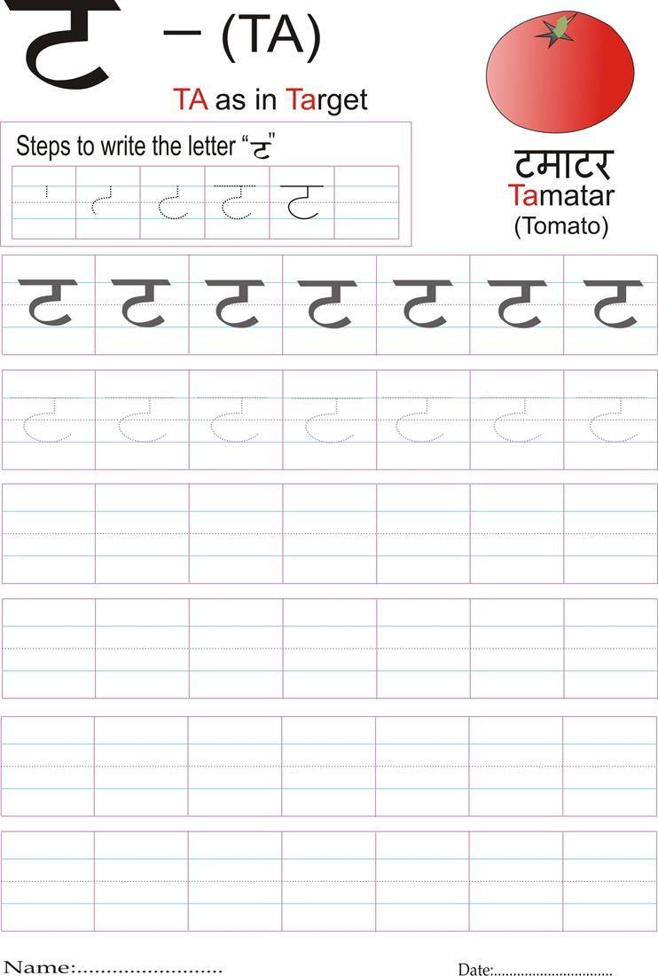 worksheet Hindi Fill In The Blanks Worksheets hindi alphabet practice worksheet letter pinterest letter