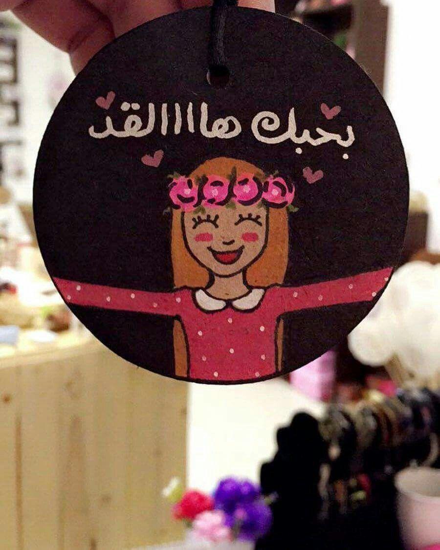 بس بحبك كتييير اكتر من روحي Circle Quotes Friends Quotes Beautiful Arabic Words