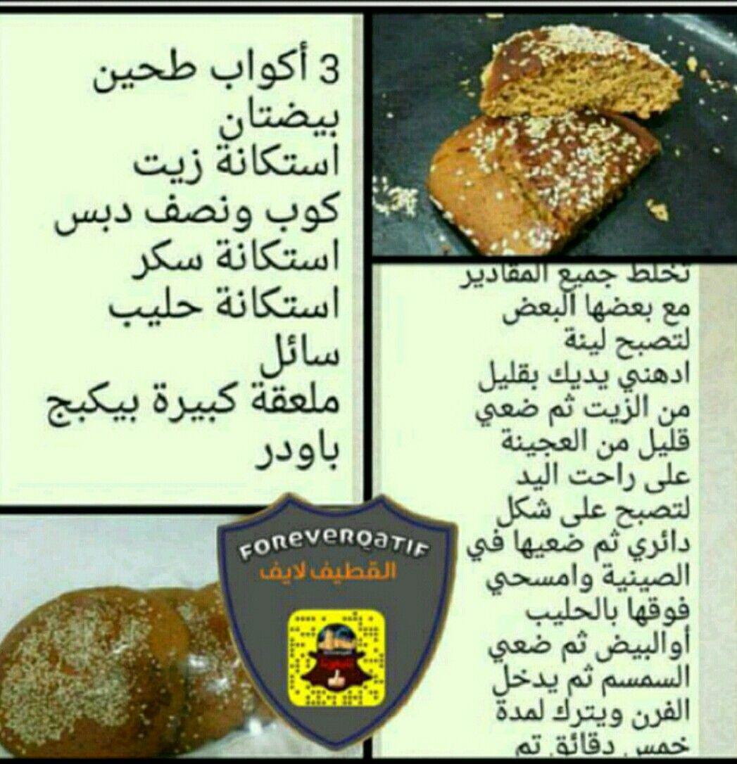 Pin By ام الحسين العبدالكريم On مالذ وطاب Ugs Ball