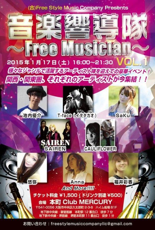Event flyer design / 音楽イベ...