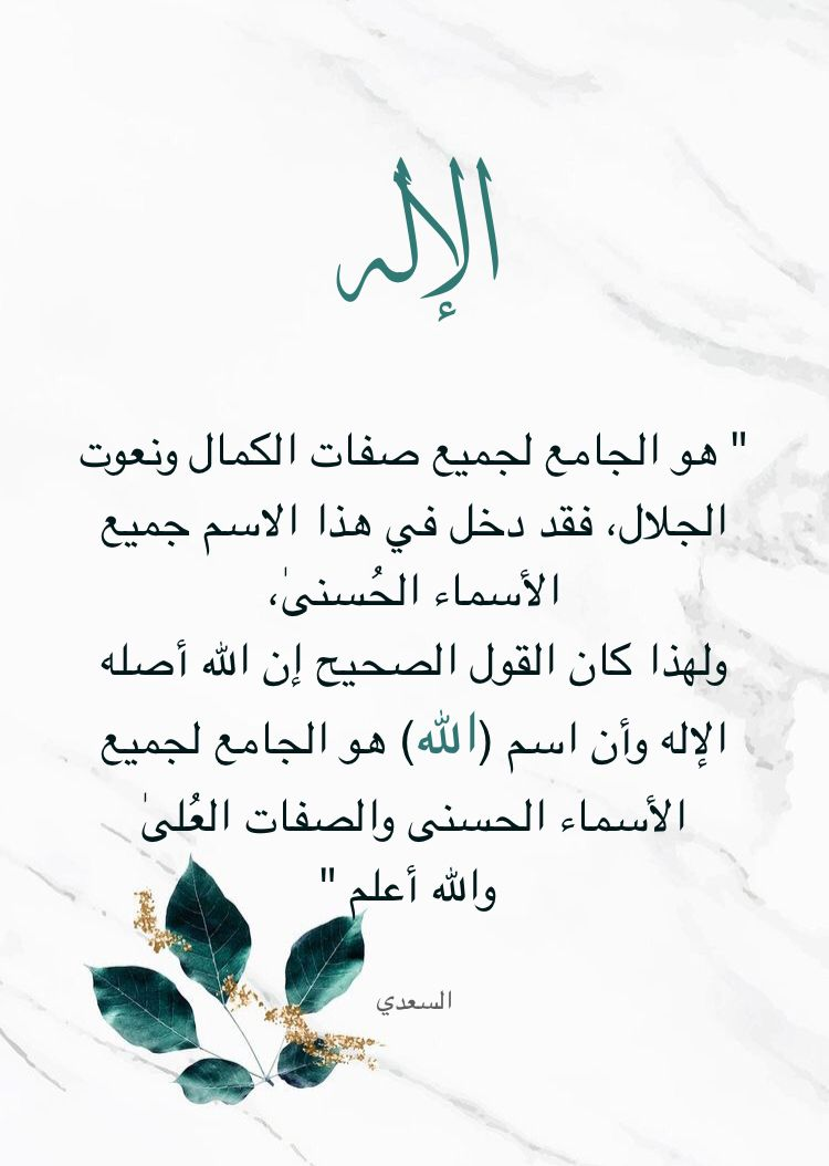 معاني أسماء الله الح سنى Quotes Beautiful Names Of Allah Almighty Allah