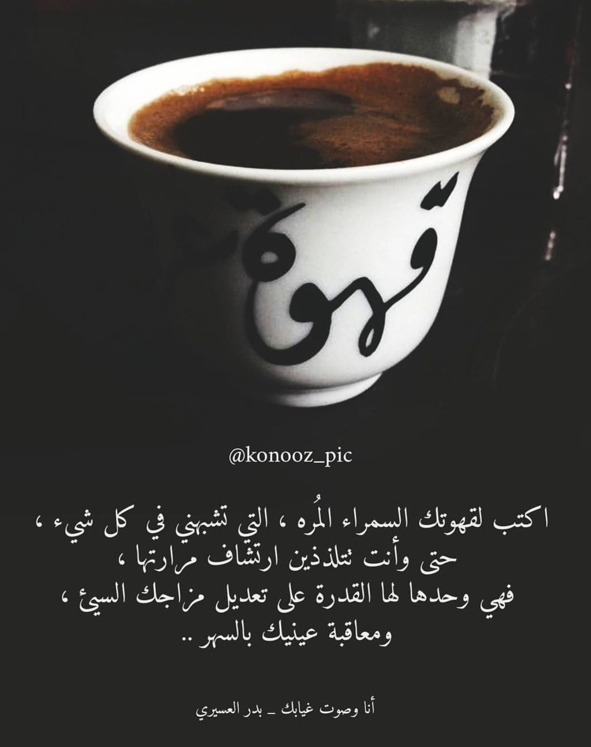 Pin By Yosra Art On كلمات Coffee Quotes Short Coffee Quotes Coffee Addict