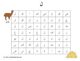 كلمات متقاطعة للاطفال بحث Google Learning Arabic Learn Arabic Alphabet Arabic Language