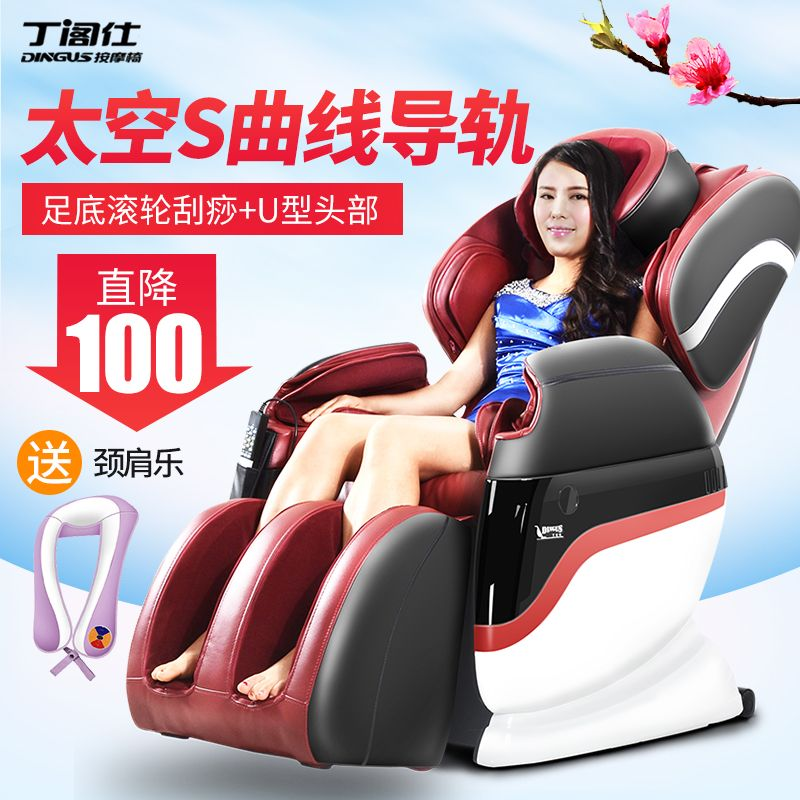 Dgs Elderly Massage Chair Massage Chair Body Capsule Household Full Automatic Multifunctional Electric Mass Beach Chair Umbrella Massage Electric Massage Chair
