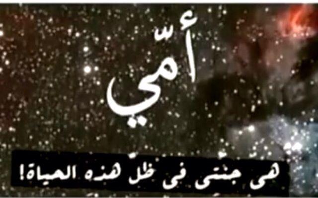 أمي ياجنة دينتي ربي بجعلني بك بارة Arabic Calligraphy Art Calligraphy